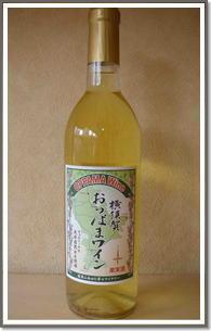 横須賀おっぱまワイン(白)【シャルドネ】