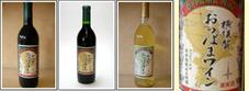 横須賀おっぱまワイン