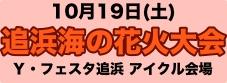 追浜 海の花火大会(Y・フェスタ追浜 アイクル会場)