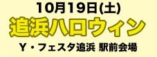追浜ハロウィン(Y・フェスタ追浜 駅前会場)