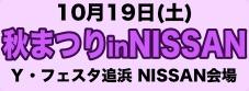 秋祭り in NISSAN(Y・フェスタ追浜 NISSAN会場)