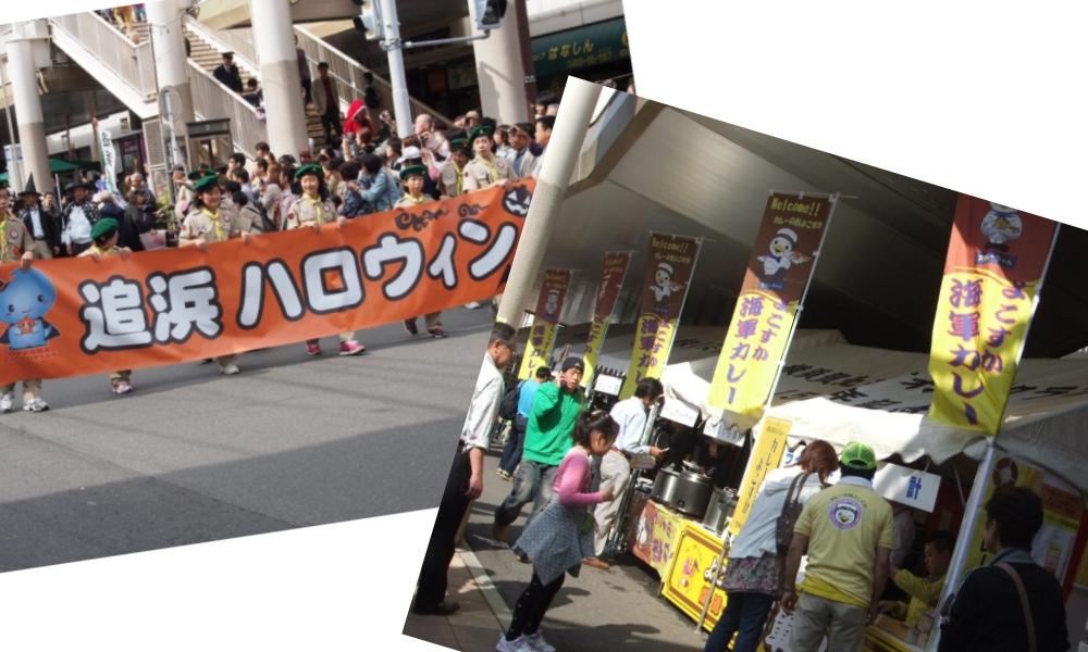Y・フェスタ追浜 駅前会場