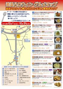 gourmetmap