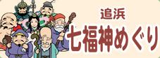 追浜七福神めぐり(平成28年)