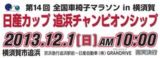 日産カップ追浜チャンピオンシップ2013