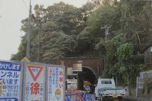 追浜隧道(旧鉈切隧道)(明治45年)