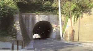 浜見台隧道