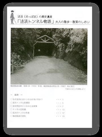 追浜トンネル物語