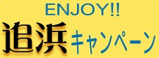 ENJOY!! 追浜キャンペーン