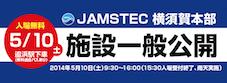 恒例 JAMSTEC横須賀本部の施設一般公開