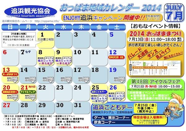 おっぱま地域カレンダー2014年7月版(クリックでpdf形式がダウンロードできます)