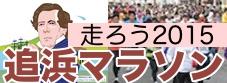 2015追浜マラソン