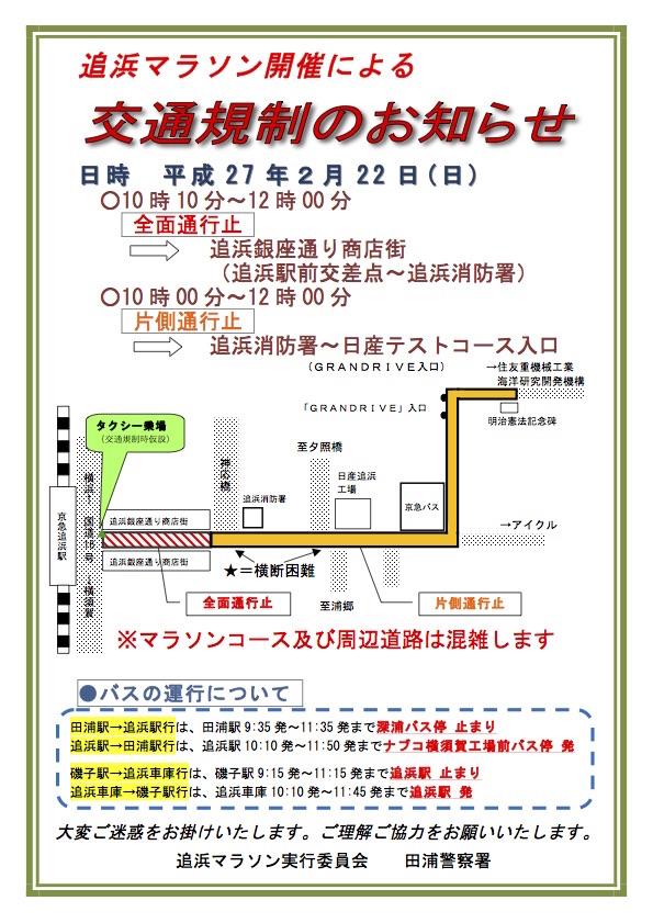 2015marathon_kisei