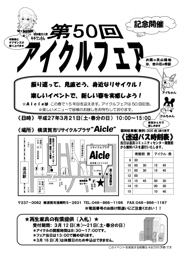 aiclefair50sheet1