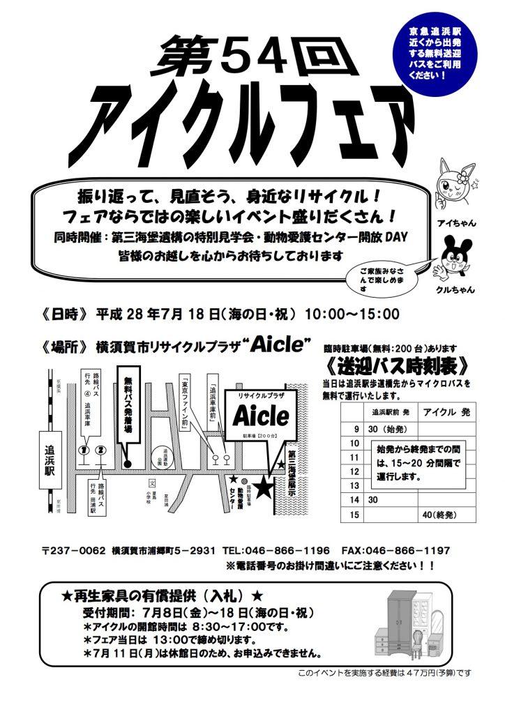 54aiclefair02