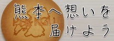 Pray For Kumamoto 〜熊本へ想いを届けよう〜