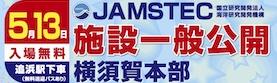 JAMSTEC横須賀本部の施設一般公開(2017)
