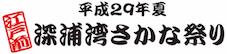 江戸前深浦湾さかな祭り 平成29年夏