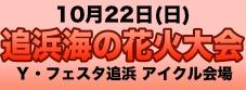 追浜 海の花火大会(2017Y・フェスタ追浜)