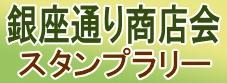 追浜銀座通り商店会スタンプラリー