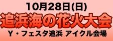 追浜海の花火大会(2018 Y・フェスタ追浜)