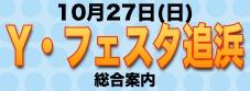 2019 Y・フェスタ追浜 [総合案内]