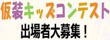 2019 仮装キッズコンテスト出場者大募集
