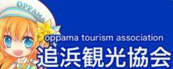 追浜観光協会